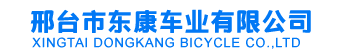 xingtai dongkang bicycle co.,ltd